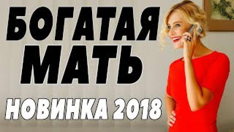 ПРЕМЬЕРА 2018 ВЫНЕСЛА ИНТЕРНЕТ БОГАТАЯ МАТЬ Русские мелодрамы 2018 новинки фильм