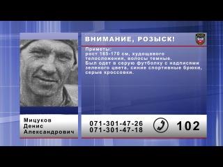 Внимание, розыск! Мицуков Денис Александрович