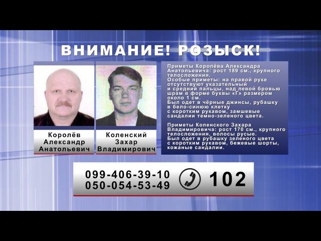 Внимание, розыск! Королёв Александр Анатольевич, Коленский Захар Владимирович