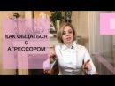 Как общаться с агрессивными людьми Советы психолога. Как реагировать на агрессию и оскорбления.