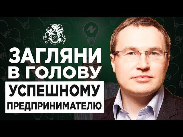 ПРЕДПРИНИМАТЕЛЬСТВО. Дмитрий Грин вице-президент Рыбаков фонда о предпринимате...