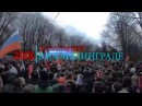 Навальный в Калининграде. 10.12.2017 (ПКиО Южный)
