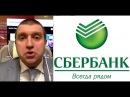 Дмитрий Потапенко: К чему приведет скандал со Сбербанком .
