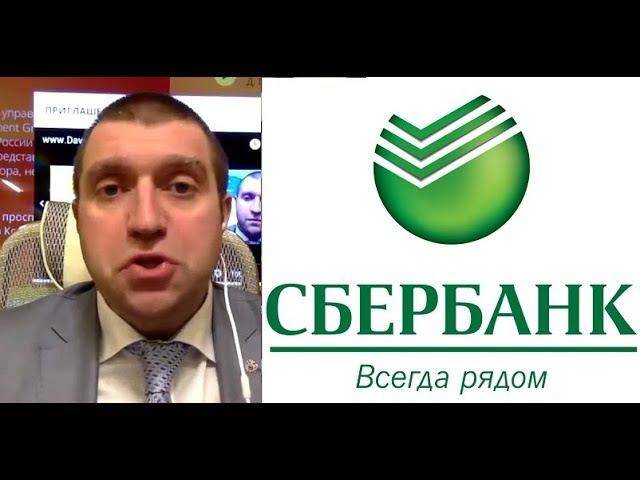 Дмитрий Потапенко: К чему приведет скандал со Сбербанком.
