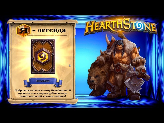 Легенда на спел хантере! Кик! Next legend! Play on Spell Hunter! Kac!