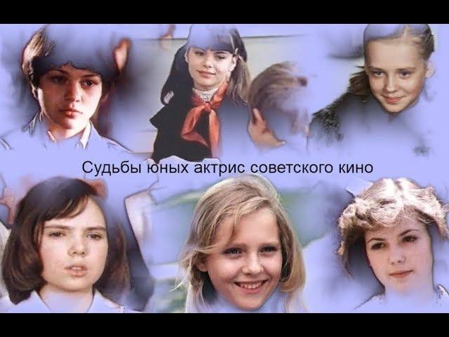 Судьбы юных актрис советского кино