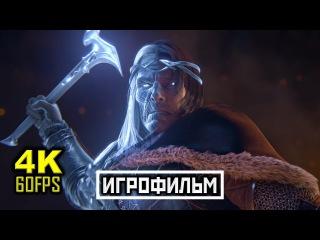 Middle-earth: Shadow of War [ИГРОФИЛЬМ] Все Катсцены + Минимум Геймплея [PC | 4K | 60FPS]