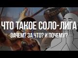 Path of exile Что такое Соло-лига (SSF Pain)