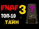 Фнаф 3 - ТОП-10 Тайн 5 ночей с Фредди 3 FNaF 3 - Top-10 Mysteries