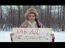 Хабад. Пермь. Контрольный выстрел Монолог Эдуарда Ходоса