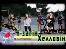 Танець нечисті - 4 загін (табір Сузір'я - 2015)