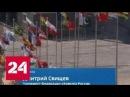 Дмитрий Свищев: спорт сделали оружием возмездия против нашей страны - Россия 24