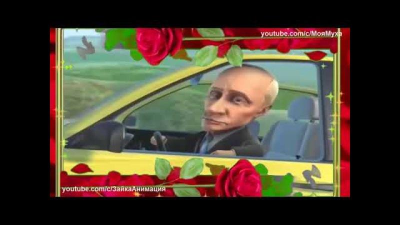 Самое Классное Поздравление Начальнице с 8 Марта от Путина