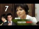 Одесса-мама. 7 серия 2012. Детектив @ Русские сериалы