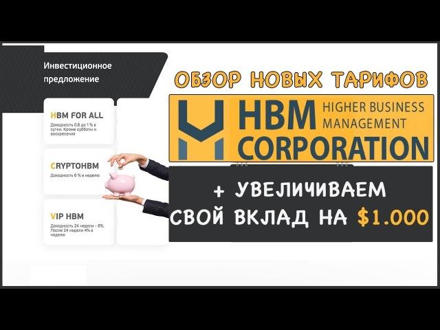HBM CORPORATION Подробный обзор НОВЫХ ТАРИФОВ Депозит $1.000 c Advanced cash
