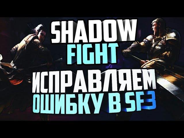 КАК ИСПРАВИТЬ ОШИБКУ SHADOW FIGHT3 ШОК 2017