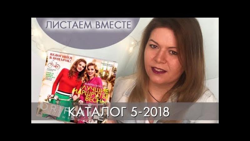 КАТАЛОГ 5 2018 ОРИФЛЭЙМ ЛИСТАЕМ ВМЕСТЕ Ольга Полякова