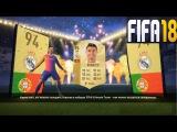FIFA 18 НАЧАЛО ULTIMATE TEAM ★ ЧТО ОСТАЕТСЯ В ИГРЕ ОТ FIFA 17 ★ ПЕРВЫЕ НАБОРЫ FIFA 2018