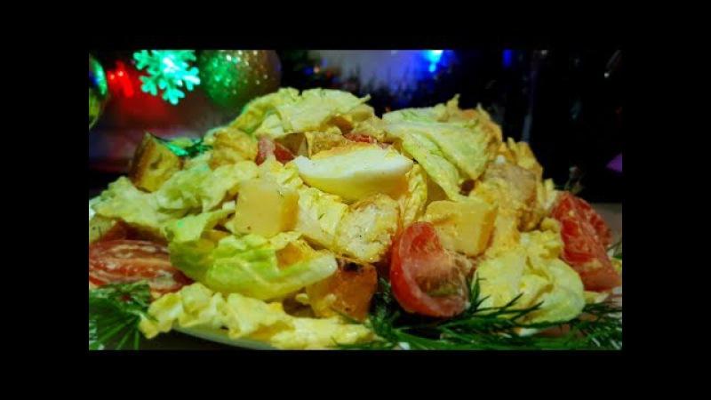 Салат Цезарь с курицей цыганка готовит. Цезарь Новогодний.Gipsy cuisine.