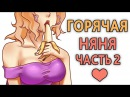 Моя Супер Горячая Няня [Часть 2] ● Русский Дубляж