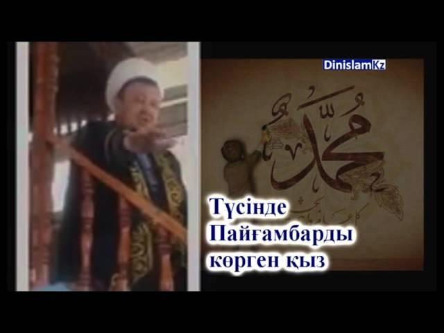 Абдуғаппар Сманов Түсінде пайғамбарымызды с.а.с. көрген қыз (қисса)