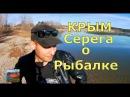 🔴 Крым 2018 🔴 Серега о рыбалке на карася.Симферопольское водохранилище.