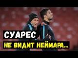 Суарес не видит Неймара в Реале. Златан про Арсенал и Венгера. Месси Бог. Перес о  ...