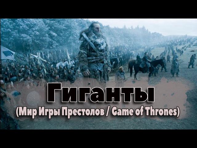 Гиганты Мир Игры Престолов Game of Thrones Кто такие Гиганты