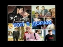 Корейские сериалы ♥ ТОП 5 ЛУЧШИХ ДОРАМ или ЧТО ПОСМОТРЕТЬ?