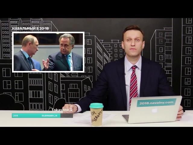 Навальный про олимпиаду и отстранение наших спортсменов