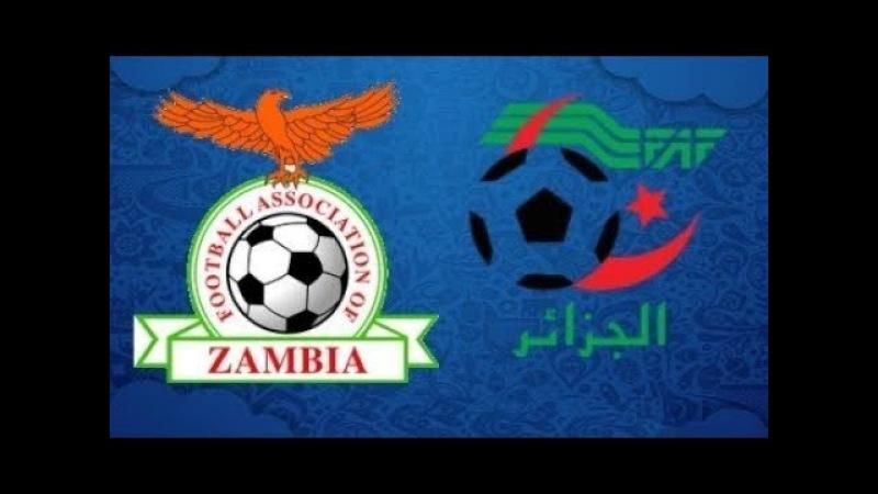 Алжир 0:1 Замбия / Algeria 0:1 Zambia (WC 2018 Qualif 05.09.2017)