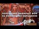 Порошенко выбирает фон на Новогоднее обращение Мамахохотала-шоу НЛО TV