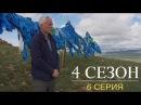 Речные Монстры: 4 сезон 6 серия Монгольское чудовище