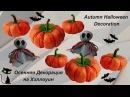 Autumn Halloween Decoration pumpkin and ghost Осенняя декорация на Хэллоуин тыквы и привидения
