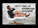 Бузова Топ 10 самых смешных провалов прошлого года