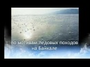 Путь во льдах The way through the ice - Baikal