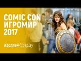 Косплей на Comic Con и ИгроМир 2017