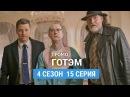 Готэм 4 сезон 15 серия Промо на русском