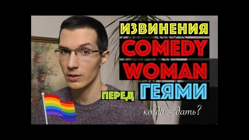 👺👹 Извинения Comedy Woman перед геями 🏳️🌈 Когда ждать? | Навальный vs Камеди Вуман ТНТ
