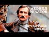 Леонид Филатов. Таганка-75 литературные пародии Театральные встречи, 1987