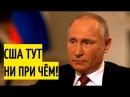 Срочно Путин ВПЕРВЫЕ назвал ПРИЧИНЫ гибели АПЛ Курск Фрагмент из фильма Путин