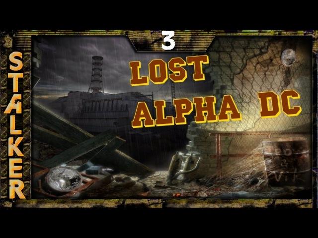 Lost Alpha DC - 3: Украсть кейс у военных , Зомби в тоннеле , Дорога на Свалку