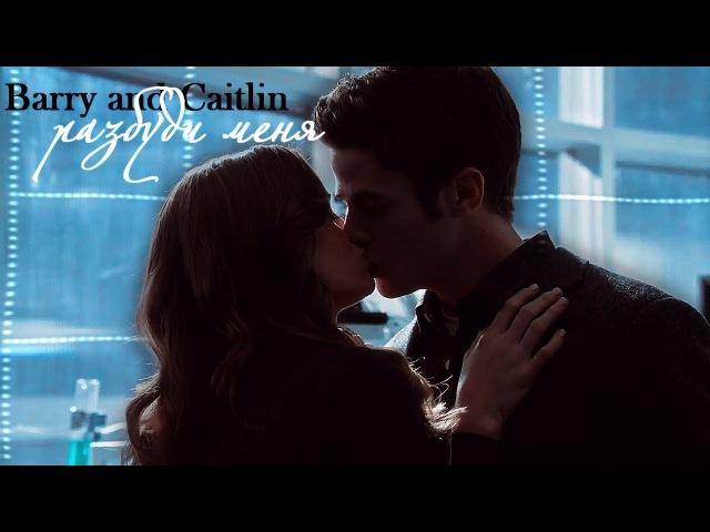 ► Barry and Caitlin || разбуди меня {Snowbarry}