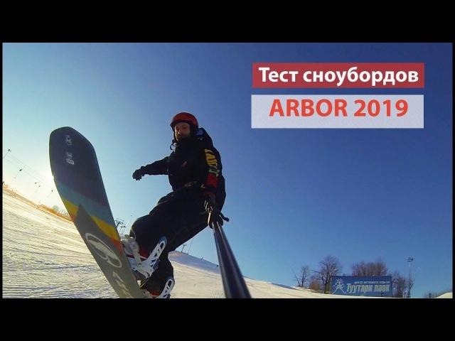 Лучшие сноуборды Arbor - тест и сравнение прогибов Camber и Parabolic Rocker