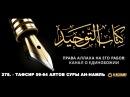 Ислам 278 Тафсир 59 64 аятов суры Ан Намль Ринат Абу Мухаммад