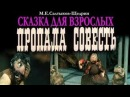 Михаил Салтыков-Щедрин - Пропала совесть