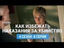 Как избежать наказания за убийство 4 сезон 8 серия Русское промо