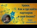 Урок 1 Поиск целевой аудитории на примере странички ВКонтакте