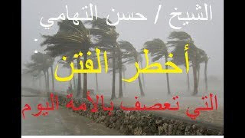 الشيخ / حسن التهامي : أخطر الفتن التي تعصف با1604