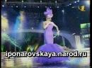 Irina Ponarovskaya - И. Понаровская - Самба под луной 1998